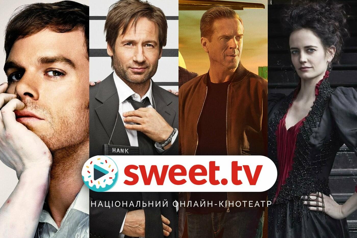 SWEET.TV — НАЦІОНАЛЬНИЙ ОНЛАЙН-КІНОТЕАТР