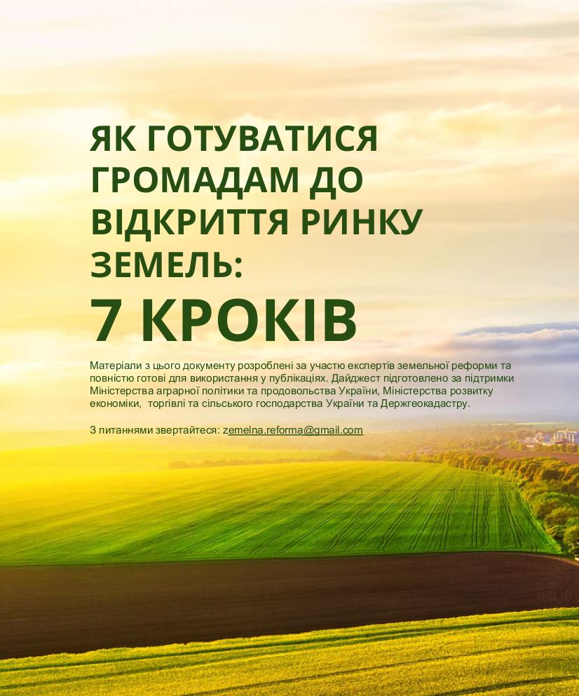 Як готуватися громадам Черкащини до відкриття ринку землі: 7 кроків , фото-1