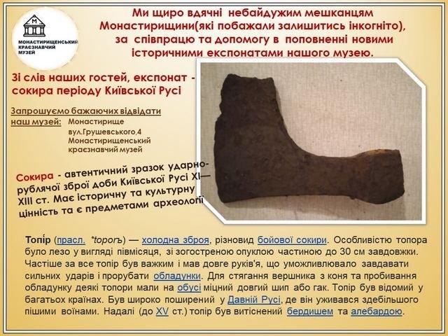 Двоє жителів села Леськове на Черкащині знайшли бойову сокиру часів Київської Русі, фото-2