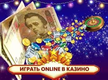 Играть на гривны казино украина на гривны скачать мобильную версию адмирал казино