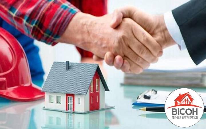 Вибір надійного агентства нерухомості